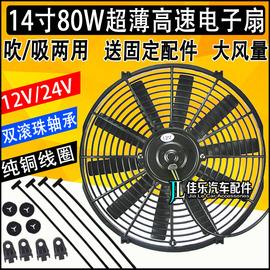 14寸24v电子扇水箱散热加装超薄大功率汽车吸吹风12v改装80W风扇