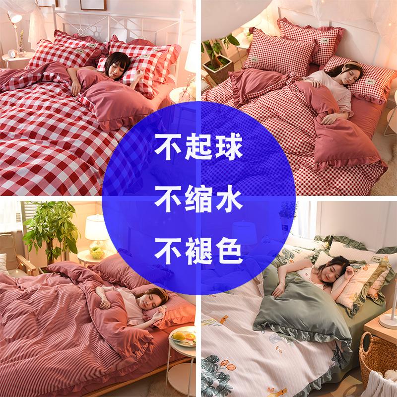 【特价活动仅此一天】网红款天竺棉四件套韩式花边针织棉床上用品孕妇用品优惠券