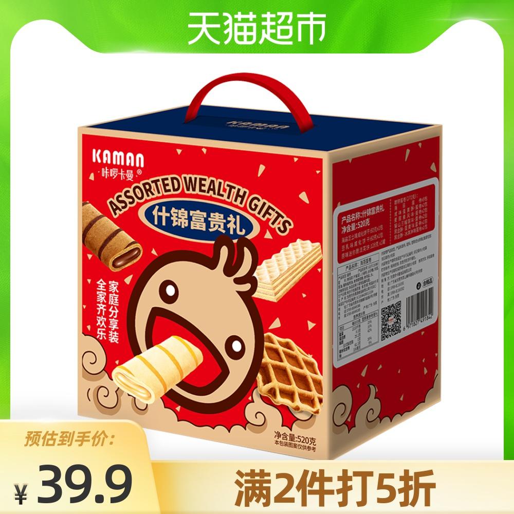 咔啰卡曼夹心蛋卷饼干礼盒520g网红休闲零食大礼包代餐充饥早餐