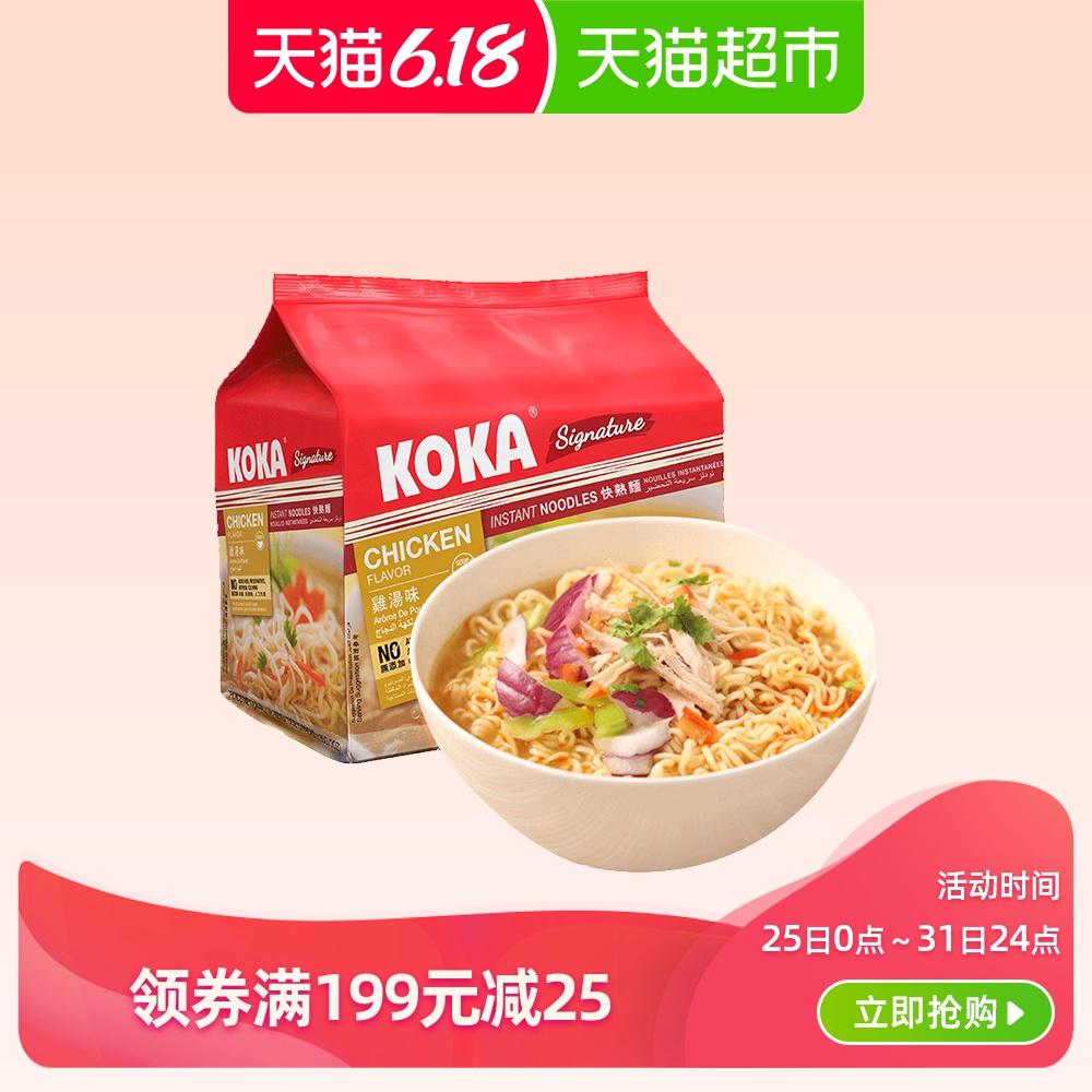 新加坡进口KOKA鸡汤方便面5*85g/包泡面袋装干拌面炸酱面速食拉面