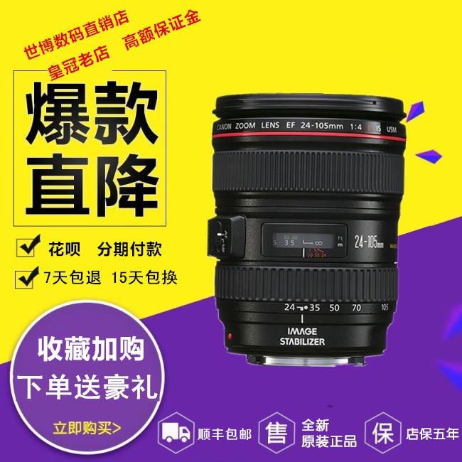 18年产 佳能镜头EF 24-105mm f/4L IS USM 24-105II 一代红圈镜头