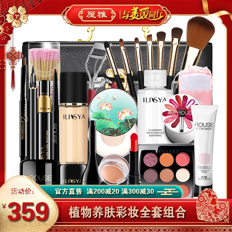 A complete set of plant make-up sets, cosmetics combination, Chinese style, beginners light makeup, naked makeup, stage makeup, genuine for students