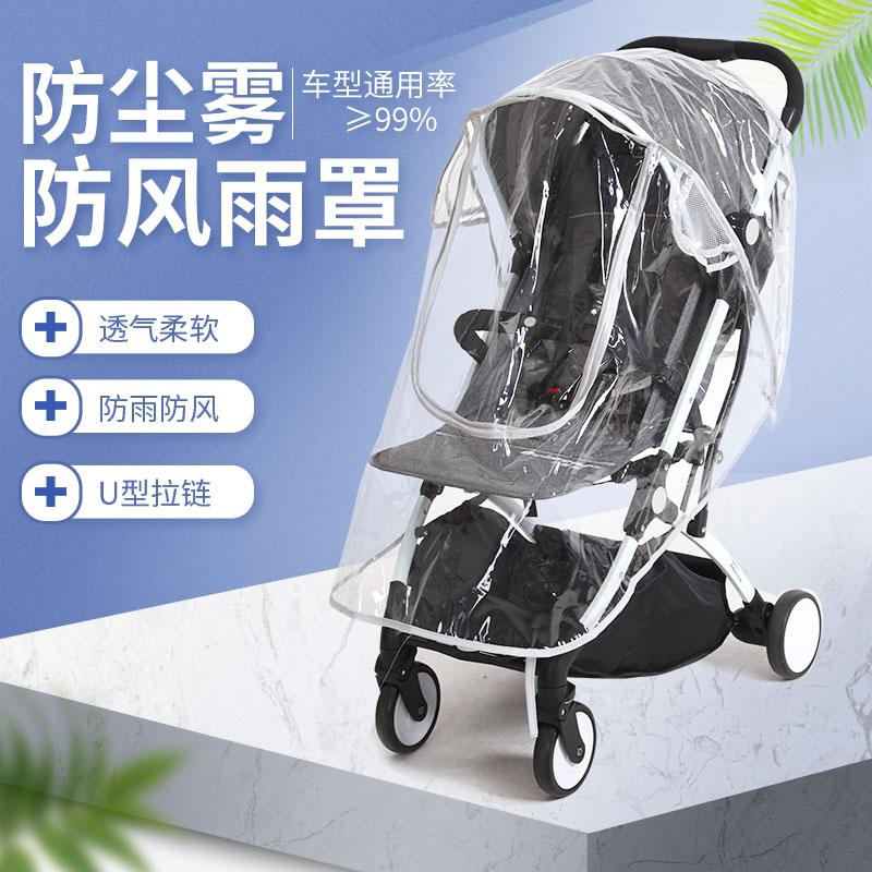 婴儿车雨罩推车防风雨罩伞车挡风宝宝推车防风雨罩儿童车雨罩通用