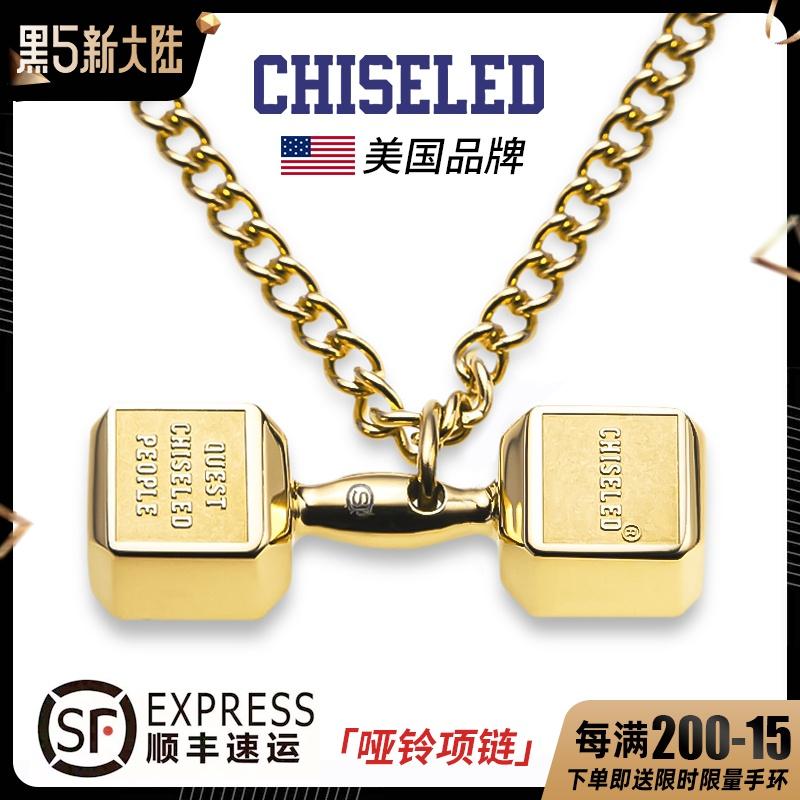 美国CHISELED麒司特哑铃项链健身品牌吊坠情侣礼物男嘻哈潮流饰品