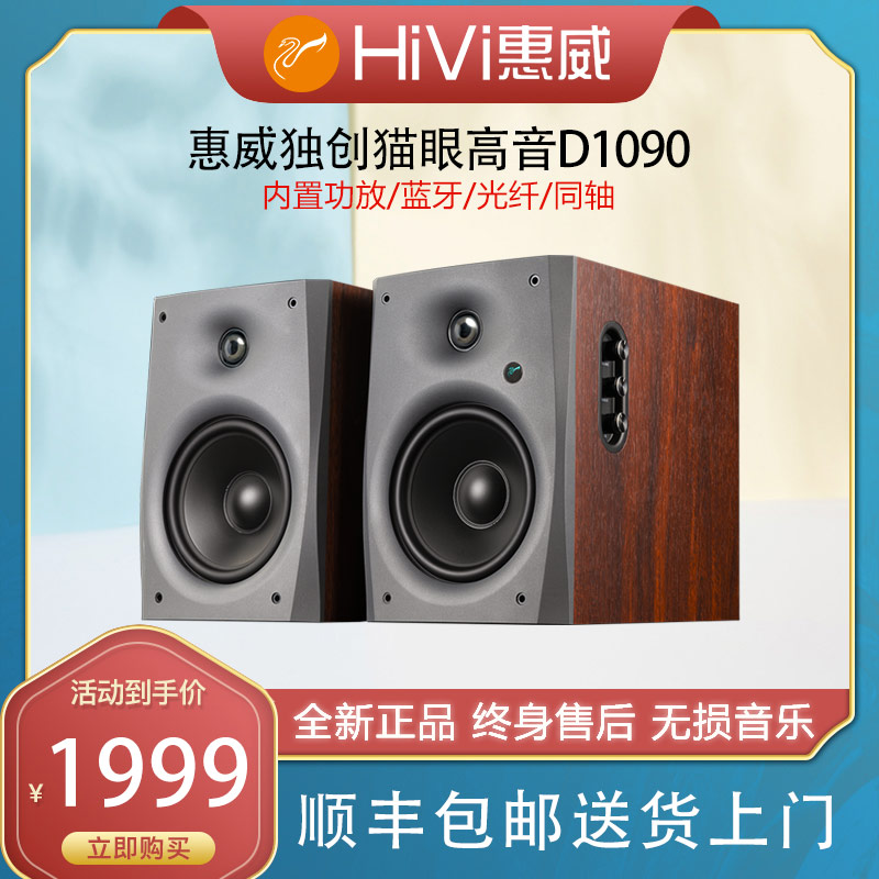 Hivi/惠威 D1090 无损桌面家用电视客厅数字音响无线蓝牙HIFI6.5
