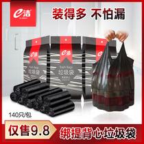 e洁手提式家用加厚垃圾袋黑色厨房背心式中号塑料袋140只