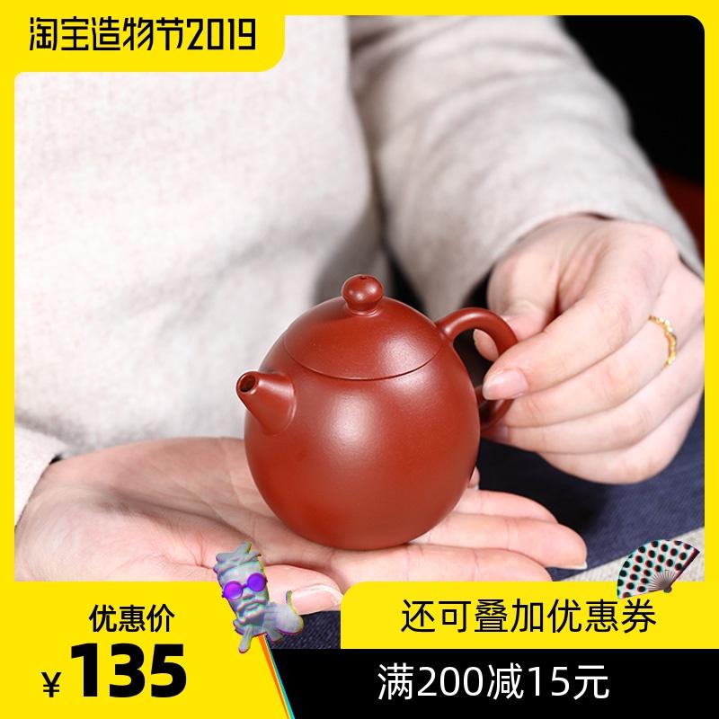 宜兴纯全手工紫砂壶大红袍球孔小品龙蛋壶功夫家用小容量茶壶特价