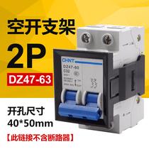 小型断路器面板安装扣DZ47632PC45C65空气开关卡扣安装式支架