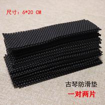 沙垫真皮传统古琴配件加宽加厚加长古琴垫古琴防滑垫一对
