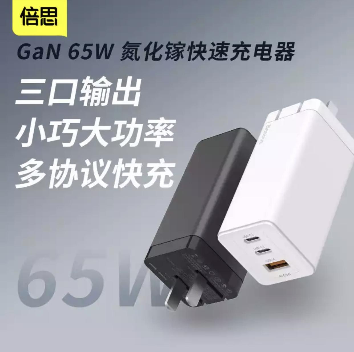 倍思65W三口氮化镓充电器PD快充手机苹果华为SCP紫小米QC45w头PE+