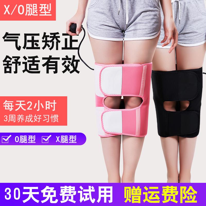 直腿神器矫正腿型束腿带罗圈腿o型腿x型腿部纠正儿童腿形绑腿带