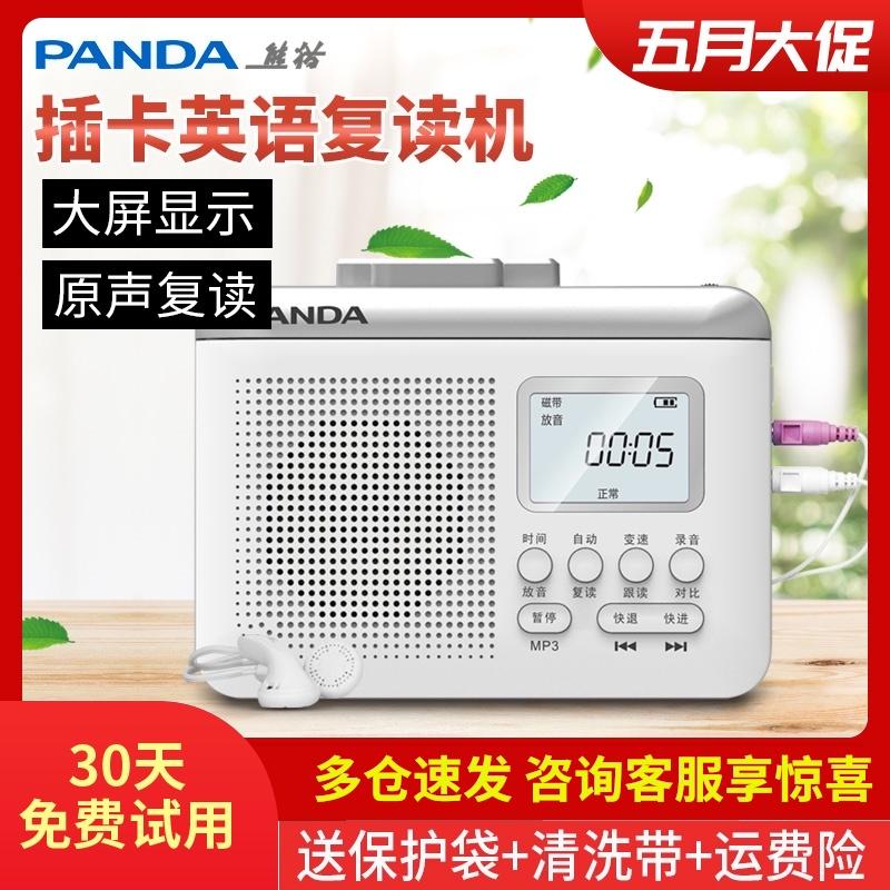 PANDA/熊猫F-381复读机英语磁带机学生便携式小型磁带录音机单放机迷你随身听MP3播放器小学生英语学习播放机