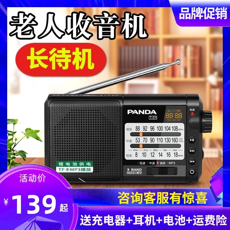 Радио приемники Артикул 530565961435