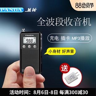 PANDA/熊猫6204便携式全波段收音机旗舰新款老人插卡迷你小型调频短波立体声信号半导体老年小数码袖珍播放器