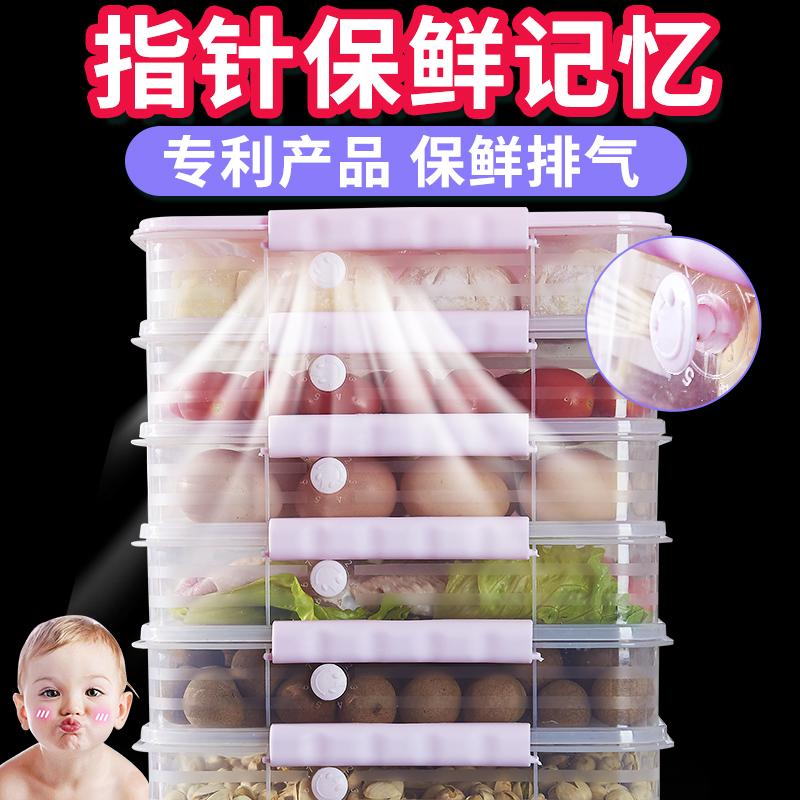 饺子盒冻饺子家用多层大容量冰箱保鲜收纳盒鸡蛋盒神器冷藏不分格