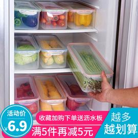 冰箱保鲜盒厨房收纳盒套装长方形塑料家用水果蔬菜食品冷藏密封盒