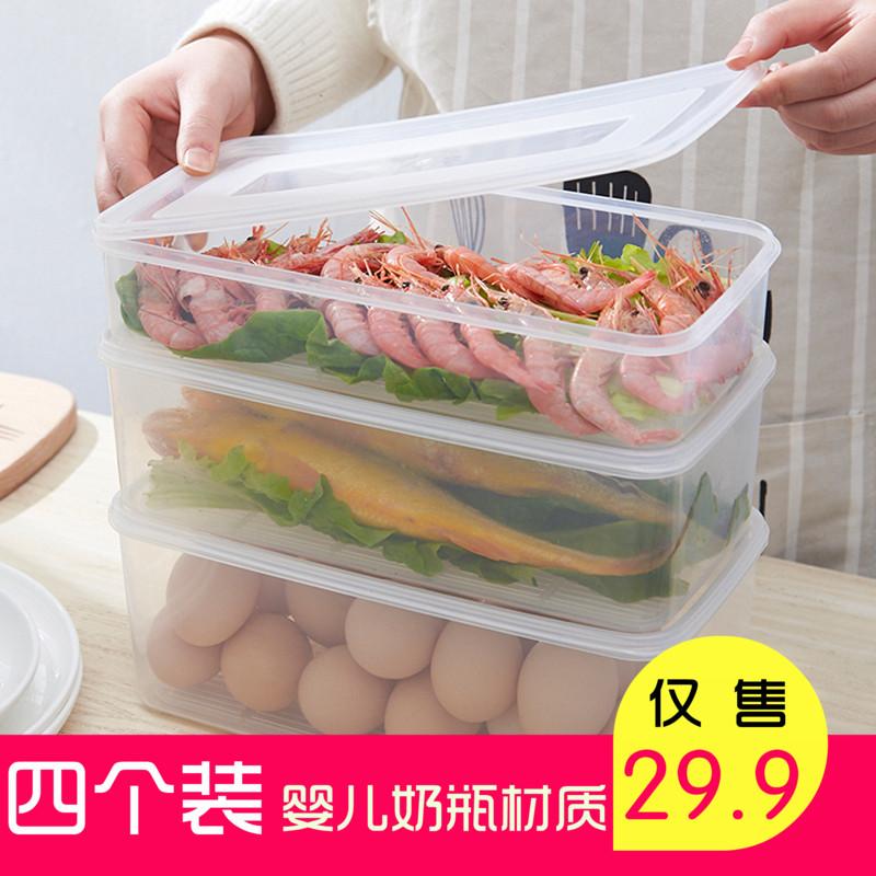冰箱收纳盒长方形带盖鸡蛋盒食品冷冻盒厨房收纳保鲜塑料储物盒