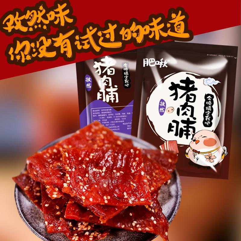 靖江特产蜜汁猪肉脯铺干蜜汁香辣原味靖江猪肉铺肉干熟食肉类小吃