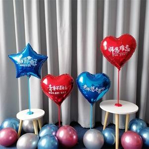毕业装饰书桌摆放单个星星我们毕业老师辛苦感谢师恩话语爱心气球