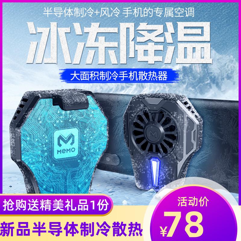 手机散热器水冷式不求人苹果便携式降温液冷主播同款半导体制冷夹限时抢购