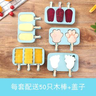 卡通雪糕模具送木棍家用自制冰棒模型带盖套装 儿童可爱硅胶冰棍盒