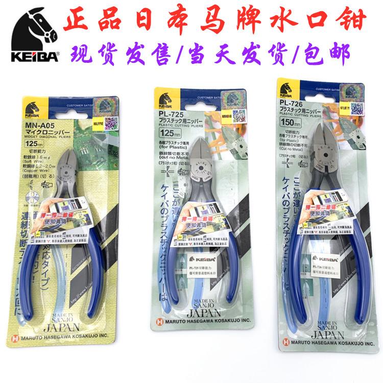 原装新款日本马牌水口钳PL-726 725S 717进口塑料平面剪钳 斜嘴钳