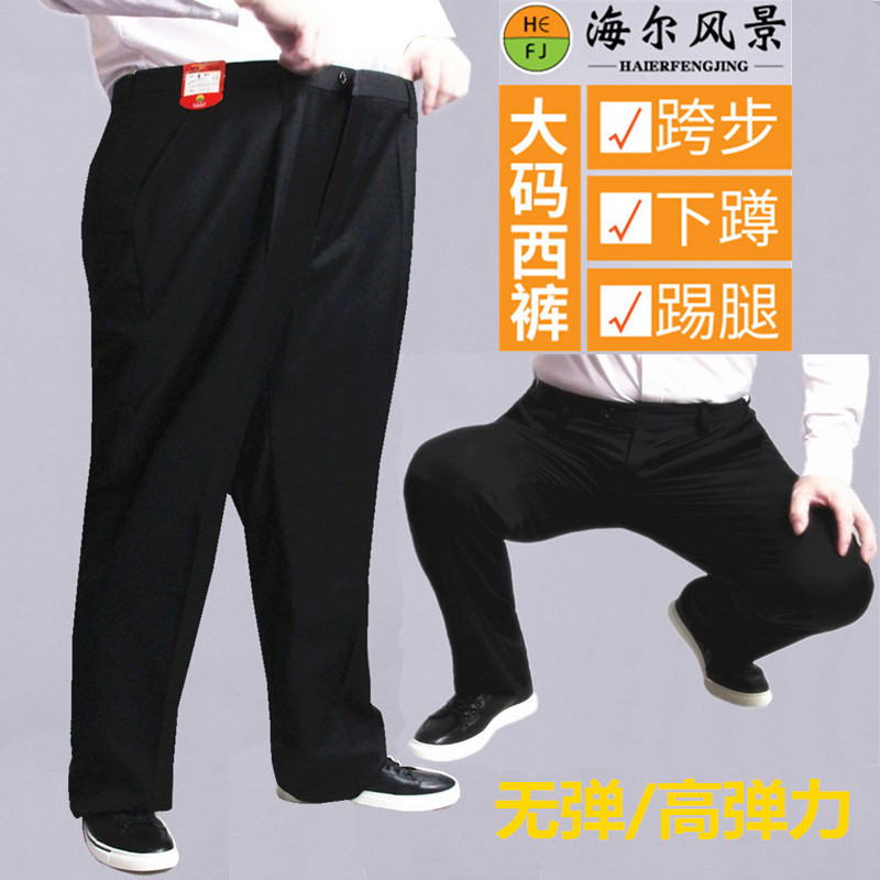 肥佬高弹力加肥加大码西装裤休闲裤