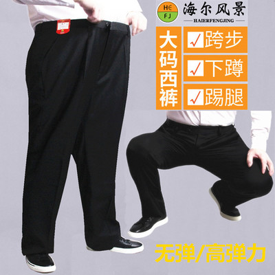 Fatty casual pants autumn and winter thick high stretch trousers plus fat plus size suit pants men's loose middle-aged men's trousers thin