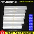 小号高压平口塑料袋透明pe平口袋子胶袋 包装内膜袋 批发定做包邮