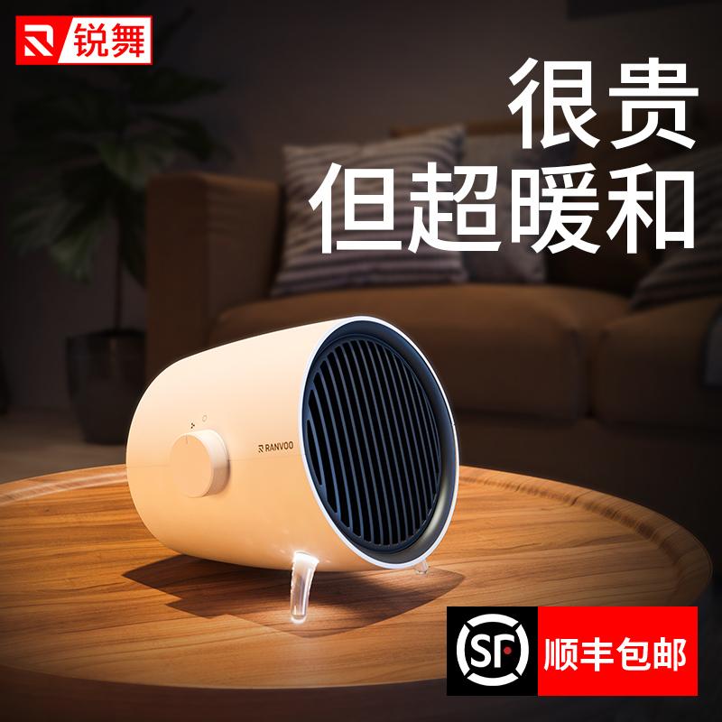 锐舞取暖器暖风机家用小型节能省电小太阳热风办公室卧室神器速热