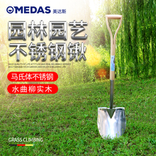 Medas shovel big shovel farm users dig outside tree planting tools to thicken stainless steel horticultural loose earth shovel