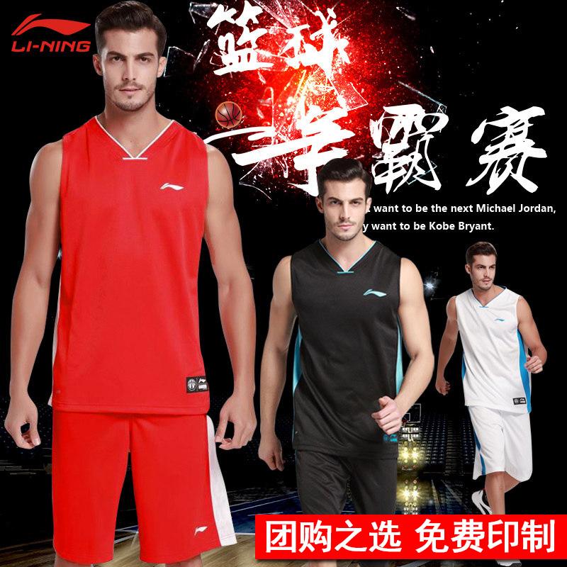 李宁篮球服套装 新款团购印号正品球衣定制CBA男子透气篮球比赛服