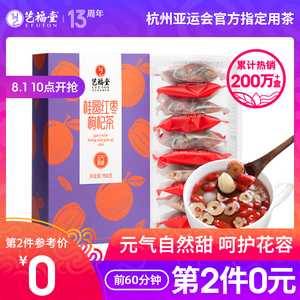 艺福堂红枣桂圆枸杞茶花茶叶水果茶玫瑰柠檬片泡水组合女五宝茶包