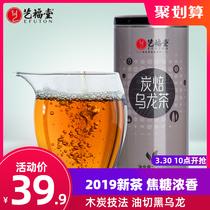 500g烘焙茶叶散装黑乌龙茶浓香型高山茶厚梅手把茶桂花乌龙茶