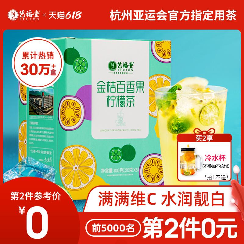 艺福堂花茶冷泡茶包泡水金桔百香果柠檬蜂蜜冻干柠檬片水果茶冲泡