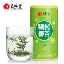 Pre-sale Yifutang Tea Pre-Ming Super Biluochun Tea Bulk Green Tea 2019 250g New Tea