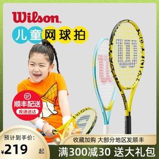 备 21寸小学生初学者男女单人专业装 Wilson儿童网球拍青少年25