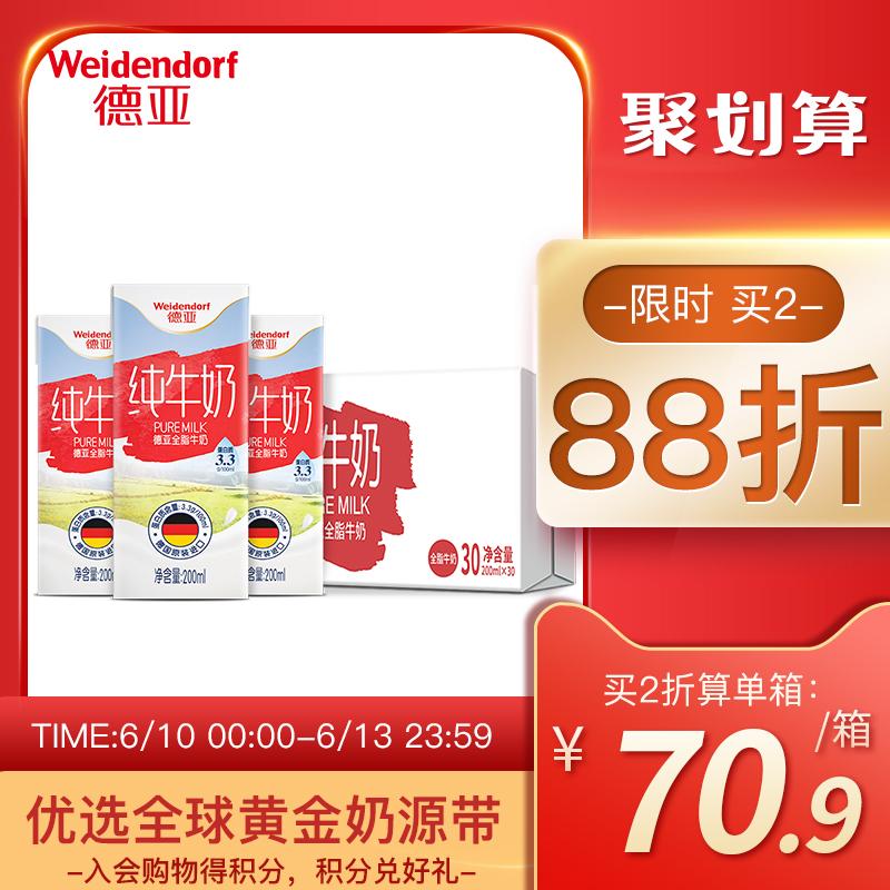 德亚德国原装进口牛奶全脂纯牛奶高钙早餐奶200ml*30盒装整箱