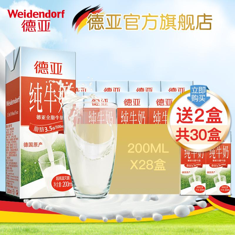 德亚德国原装进口德亚全脂纯牛奶 200ML*28送2盒 共30盒