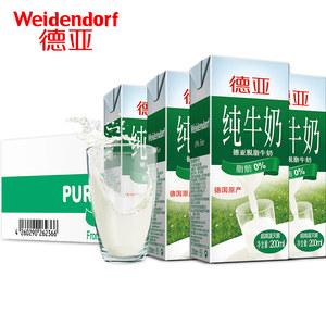 德亚德国原装进口脱脂纯牛奶200ml*30盒整箱装