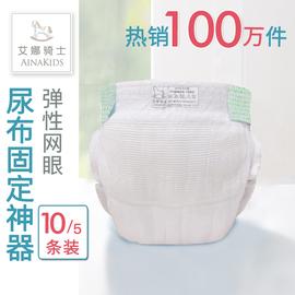 艾娜骑士婴儿尿布裤尿布兜带扣新生儿布尿裤5/10条透气可清洗四季图片