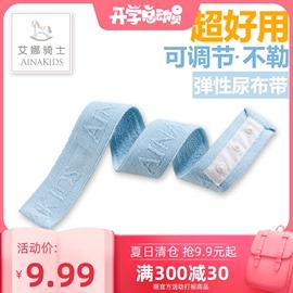 艾娜骑士 尿布带尿布扣尿布尿片固定带 可调节 婴儿用品图片