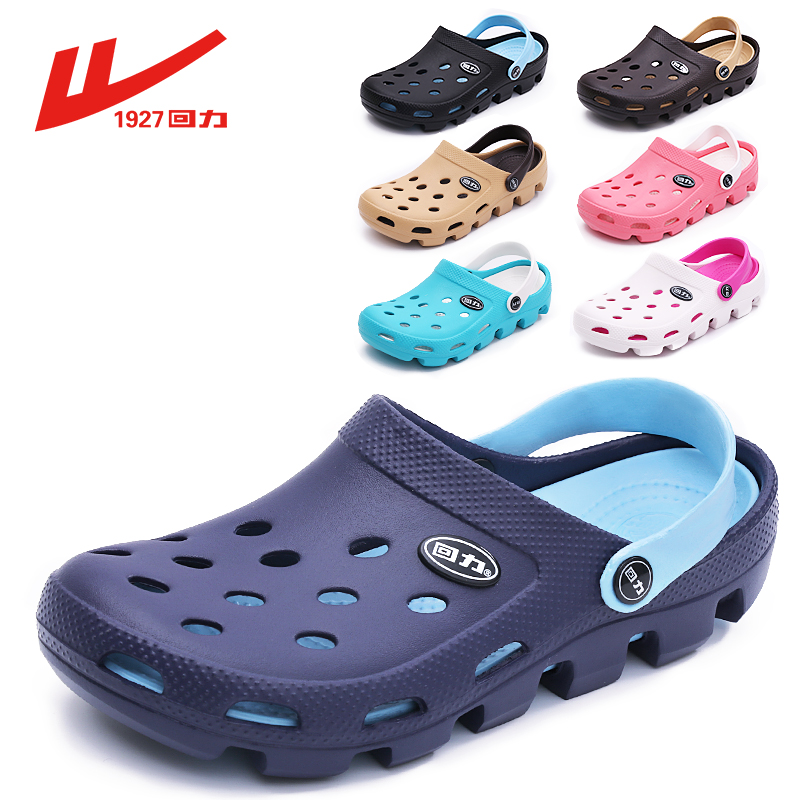 回力洞洞鞋男士夏季韩版潮流防滑防臭耐磨防水沙滩鞋凉鞋包头拖鞋