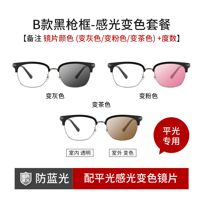 Degree lens nearsighted spectacle frame female half frame black frame big face spectacle frame Xiao and the same spectacle frame male can