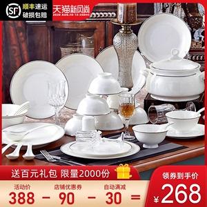 碗碟套装 家用56头骨瓷餐具套装 碗盘景德镇陶瓷器欧式碗筷送礼