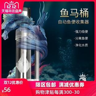 鱼马桶粪便收集器水妖精过滤器上滤底滤内置吸便器鱼缸粪便分离器