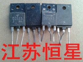 拆机 原字 D2553  2SD2553 长脚大屏幕行管 带阻尼 适用于29-34寸
