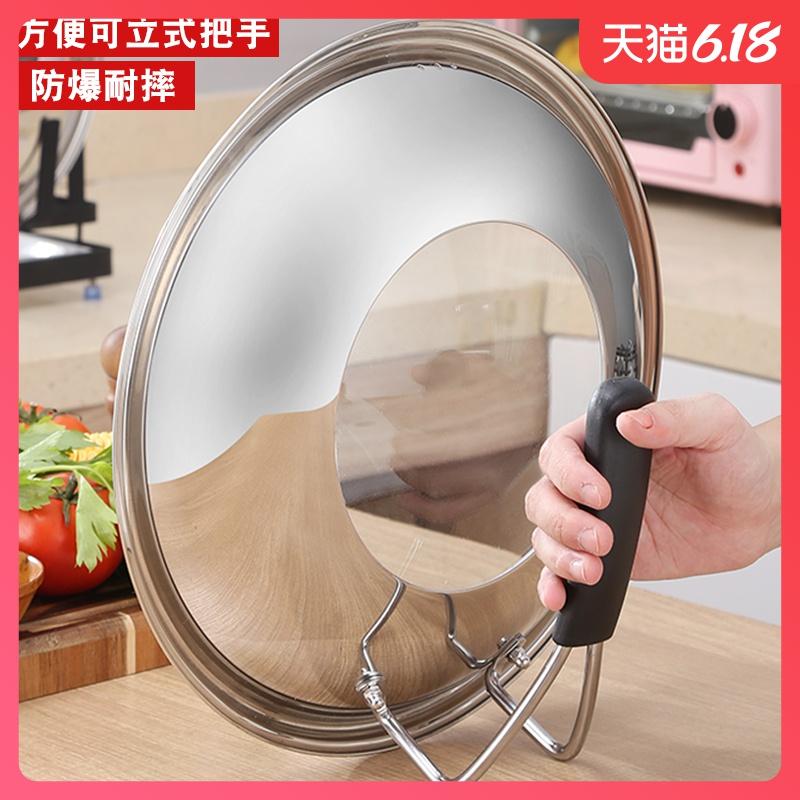 不锈钢家用炒锅锅盖 玻璃盖钢化通用蒸锅高盖炒菜锅大32盖子30cm