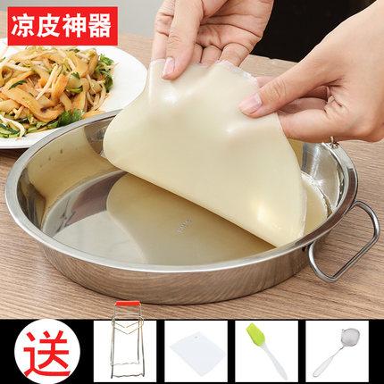 304不锈钢盘子蒸做凉皮锣锣的工具家用 制作面皮平底锅罗罗盘蒸盘