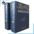 Zhu Futang Practical Pediatrics Eighth Edition Hardcover Upper and Lower Two Volumes 8th Edition Hu Yamei New Edition Pediatrics Classic Pediatric Diagnosis Pathology Pediatrician Doctor Reference Book People's Medical Publishing House